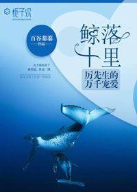 鲸落十里:厉先生的万千宠爱