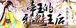 江山謀:鳳逆九天
