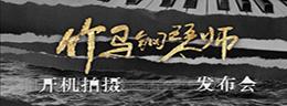 超人气IP改编剧《竹马钢琴师》在京举行开机拍摄发布会